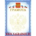 Грамота с гербом РФ и триколором