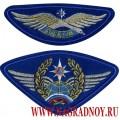 Комплект нашивок для авиации МЧС