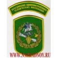 Комплект нашивок ОАТИ города Москвы