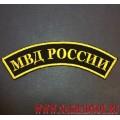 Нашивка на рукав МВД РОССИИ дуга