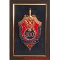 Плакетка 100 лет ФСБ России