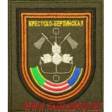 Шеврон 1 гвардейской отдельной моторизованной инженерной бригады