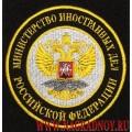 Шеврон МИД РФ с липучкой