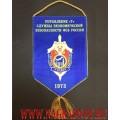 Вымпел с эмблемой Управления Т СЭБ ФСБ России
