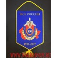 Вымпел 100 лет Федеральной службе безопасности Россйской Федерации