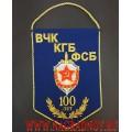 Вымпел 100 лет ФСБ России