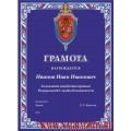 Наградная плакетка с эмблемой УФСБ РФ по Москве и Московской области