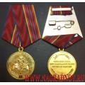 Медаль Федеральной службы войск национальной гвардии Российской Федерации За отличие в службе 3 степени