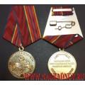 Медаль Федеральной службы войск национальной гвардии Российской Федерации За отличие в службе 2 степени