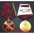 Медаль Росгвардии За боевое содружество
