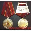 Медаль Федеральной службы войск национальной гвардии Российской Федерации За отличие в службе 1 степени