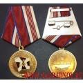 Медаль Росгвардии За содействие