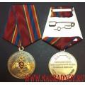 Медаль Росгвардии Ветеран службы