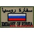 Шеврон EMBASSY OF RUSSIA с липучкой