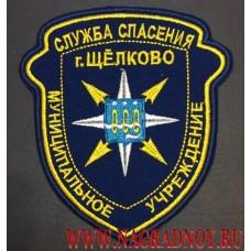 Шеврон МУ Служба спасения города Щелково