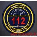 Нашивка Служба 112 городского округа Королев