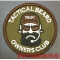 Нашивка Tactical beard owners club с липучкой