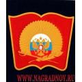 Шеврон Президентское кадетское училище приказ 300