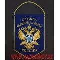 Вымпел Служба внешней разведки России