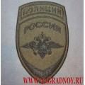 Нарукавный знак сотрудников полиции Министерства внутренних дел России
