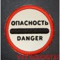 Нашивка светоотражающая Опасность Danger