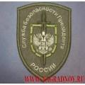 Шеврон полевой Служба безопасности Президента России
