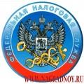 Магнит с эмблемой Федеральной налоговой службы России