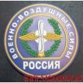 Рельефный магнит ВВС России