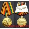 Медаль Министерства обороны Генерал-полковник Пикалов