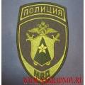 Нарукавный знак сотрудников ПП ГУ МВД России по Московской области
