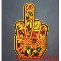 Нашивка Средний палец