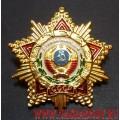 Значок Орден Дружбы народов