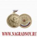 Медаль Прощай детский сад