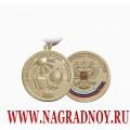 Медаль Выпускник начальных классов