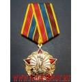 Наградной знак За заслуги в ветеранском движении
