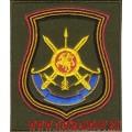 Шеврон 54 Ракетной дивизии приказ 300