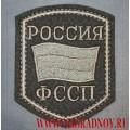 Нарукавный знак сотрудников ФССП для полевой формы