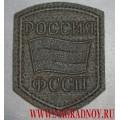 Нарукавный знак сотрудников ФССП для специальной формы