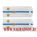 Погоны ВВС для рубашки белого цвета звание старший лейтенант