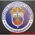 Магнит с эмблемой УСН СБП ФСО РФ