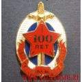 Нагрудный знак 100 лет ВЧК КГБ ФСБ