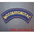 Нашивка на рукав Мособлпожспас приказ 511