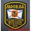 Нашивка на рукав Москва кадетские морские классы