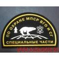 Нашивка Специальные части по охране МПСР ВГО и СГ