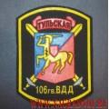 Нашивка 106 гвардейская воздушно-десантная Тульская Краснознамённая ордена Кутузова дивизия