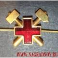 Петличная эмблема ВГСЧ