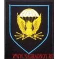 Шеврон 38-го ОПС ВДВ для офисной формы приказ 300