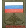 Шеврон Генерального штаба для ВКБО по приказу 300