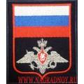 Шеврон с эмблемой МО РФ для синей офисной формы приказ 300