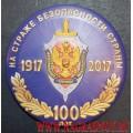 Рельефный магнит 100 лет ФСБ России